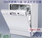 櫻花牌 E7682半嵌式洗碗機 (110...