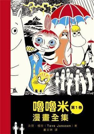 嚕嚕米漫畫全集第一卷