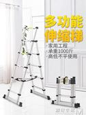 家用梯子室內摺疊多功能人字梯伸縮梯加厚鋁合金五步梯扶梯  igo 遇見生活