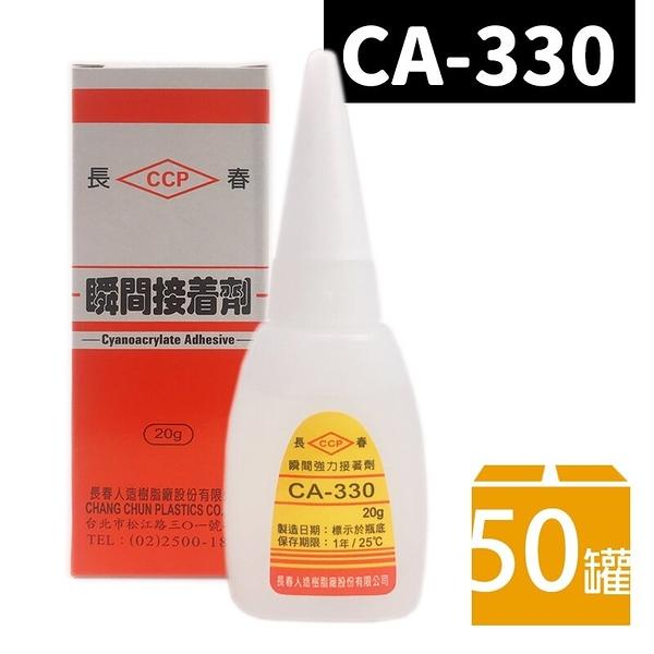 長春瞬間接著劑 CA-330 瞬間膠 20g/一箱50罐入(促49) 三秒膠 慢乾 快乾 萬能膠 AA膠 502膠