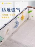 床圍防撞透氣3D純棉四季通用新生兒床床圍床品可定制 可然精品