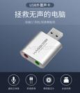 USB外置音效卡 USB轉耳機麥克風轉耳麥3.5介面轉接頭插孔筆電桌上型電腦獨立外接耳機轉換器免驅