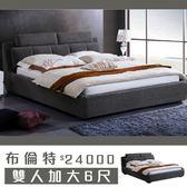 【IKHOUSE】布倫特 | 雙人加大6尺床組