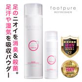 footpure香香蜜粉襪/鞋蜜粉(大100ml/49g+小20ml/10g)玫瑰香氛