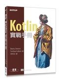 Kotlin實戰手冊