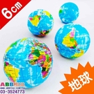 A0548_泡棉地球_6cm#皮球海灘球...