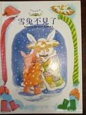 (二手書)雪兔不見了