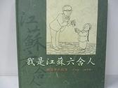 【書寶二手書T1/兒童文學_D65】我是江蘇六合人──棣慕華的故事(中英雙語)