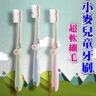 小麥超細軟毛兒童牙刷 抗菌寶寶牙刷-艾發現
