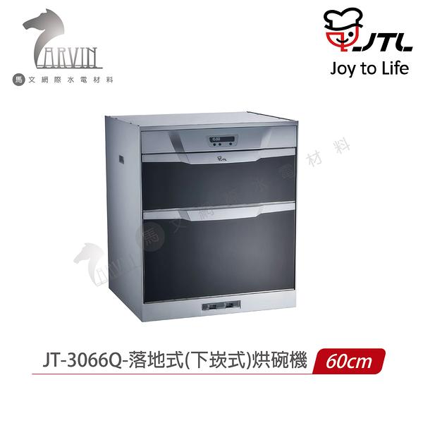 《喜特麗》落地/下崁式烘碗機JT-3066Q(60cm) - 臭氧殺菌+LCD面板+ST筷架