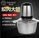 24h出貨 多功能家用電動絞菜器料理器絞肉機攪餡機切菜器 (台灣BSMI認證)保固一年
