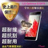 Moxbii LG Optimus G E975 太空盾 Plus 9H 抗衝擊 抗刮 疏油疏水 螢幕保護貼