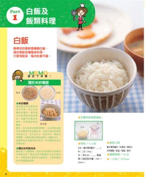 (二手書)料理、點心大百科(1):第1次下廚就學會的好吃料理