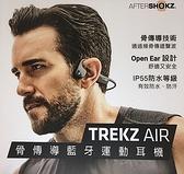 【現貨】AIR AS650 骨傳導藍牙耳機
