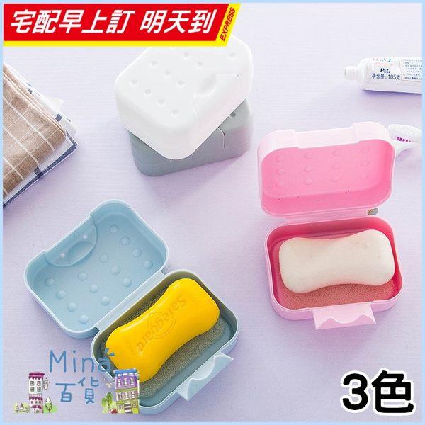 [7-11限今日299免運]旅行便攜式肥皂盒 肥皂收納盒 戶外肥皂盒 帶鎖扣 出國✿mina百貨✿【H073】