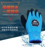 RTI保暖防水釣魚手套加厚加絨防寒冬季乳膠抓魚手套戶外騎行垂釣 深藏blue