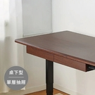 抽屜 升降桌加購【Z0275】FUNTE 桌下型單層抽屜(個) 收納專科