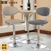 吧台椅北歐鐵藝酒吧椅子吧凳旋轉升降家用靠背椅收銀前台椅高腳凳  圖斯拉3C百貨