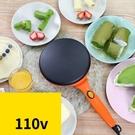 110v伏電餅鐺美國日本臺灣小家電家用廚房電器春卷皮烙餅鍋薄餅機 【618特惠】