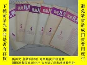 二手書博民逛書店罕見中國實用兒科雜誌(2001年全年1-12期)中國科技論文統計