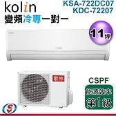 【信源】歌林 kolin 11坪 四方吹變頻分離式1對1冷氣《KDC-72207+KSA-722DC07》含標準安裝