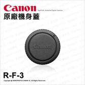 CANON 原廠配件 R-F-3 R-F-3 R-F3 RF-3 RF3 EOS 機身前蓋 ★可刷卡★薪創