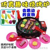 兒童過家家仿真電動燒烤爐玩具BBQ烤肉寶寶益智廚房廚具親子玩具        瑪奇哈朵