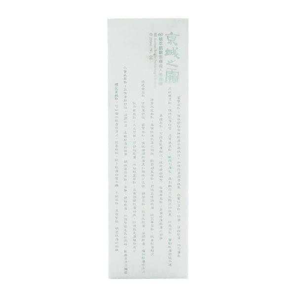 牛爾 京城之霜 60植萃晶鑽雪膚導入美容液(200ml)【優.日常】