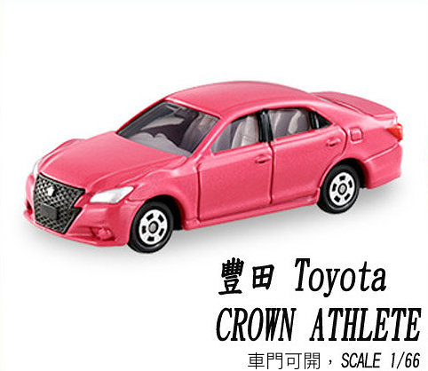 【 TOMICA多美火柴盒小汽車 】NO.92 豐田 Toyota CROWN ATHLETE 皇冠 桃紅 玩具車