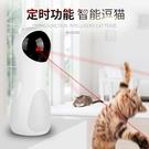 自動定時紅外線貓咪玩具自嗨小貓逗貓棒激光解悶神器電動智能幼貓 快速出貨
