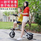折疊新款男女親子電動代步自行車小型迷你助力鋰電電瓶車 歐亞時尚