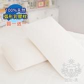 AGAPE 亞加.貝《買一送一》100%純天然弧形乳膠枕弧形乳膠枕(買一送一)