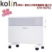 冬季必備【歌林】壁掛立式兩用電暖器/鰭片式/對流式/防潑水KFH-HCP01 保固免運