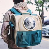 貓包寵物外出包貓籠子箱便攜包雙肩狗狗背包太空艙大容量貓咪書包【快速出貨】