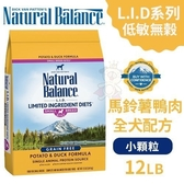 *KING*【免運】Natural Balance 低敏無榖馬鈴薯鴨肉全犬配方(小顆粒)12LB【效期:202103】‧犬糧