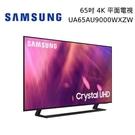 限時優惠 三星 SAMSUNG 65吋 4K HDR智慧連網電視 UA65AU9000WXZW 65AU9000