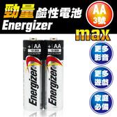 勁量Energizer 3號 鹼性電池 12入