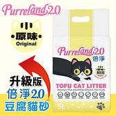 PurreLAND倍淨2.0豆腐貓砂5.0L_原味