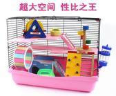 子金絲熊籠倉鼠用品玩具豪華基礎籠雙層別墅套餐松鼠  汪喵百貨