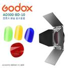 【EC數位】Godox 神牛 AD300PRO 專用卡口 AD300-BD-10 四頁片 蜂巢及色片套組 濾色片 色溫片