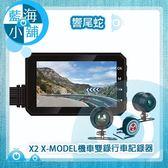 【響尾蛇】X2 X-MODEL機車雙錄行車記錄器(SONY鏡頭/WIFI/156度大廣角/可搭配測速)★贈16G記憶卡★