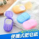 洗手香皂紙 香皂片 肥皂紙 [5盒一組] 一次性香皂 紙香皂 便攜式 洗手紙 肥皂片 便攜 清潔 衛生