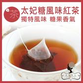 午茶夫人 太妃糖風味紅茶 10入/袋 可冷泡/茶包/0卡