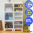 【生活大買家】免運 LT362 衣凡納三...