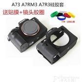 相機皮套A73 A7RM3 A7R3 III A73 A7M3 A7III微單相機硅膠套 保護皮套 非凡小鋪