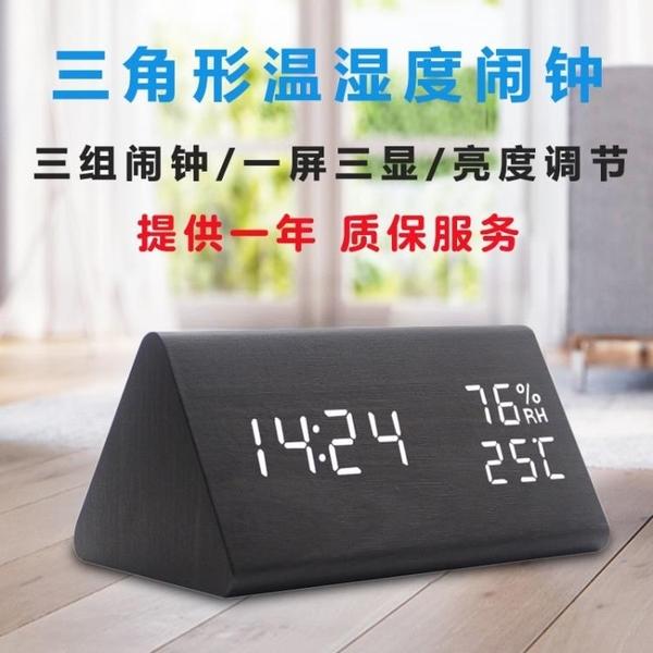 電子鬧鐘 創意溫濕度三角智能鬧鐘學生用電子鐘懶人簡約LED夜光聲控床頭鐘(母親節)
