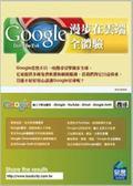 (二手書)漫步在雲端-Google 全體驗