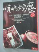 【書寶二手書T3/一般小說_IPI】嗩吶煙塵 (下冊)_沈寧