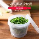 冰箱收納盒 日本進口蔥花保鮮盒姜片大蒜保...