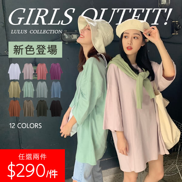 LULUS特價-G自訂款-落肩長版寬鬆上衣-12色  【01190505】